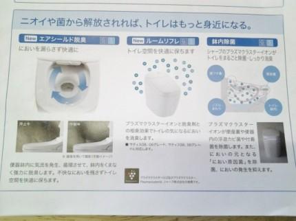 LIXILトイレ「サティス」①20160923