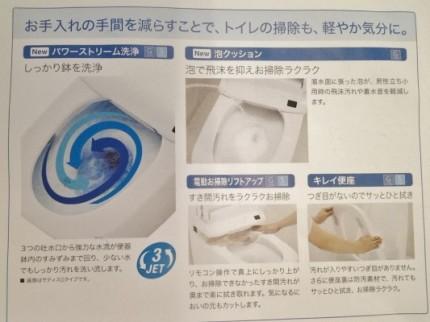 LIXIL toilet bowl②20161007