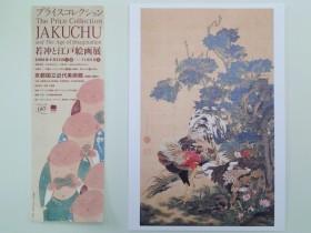 伊藤若冲2006京都国立近代美術館半券
