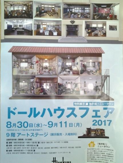 ドールハウスフェア2017阪急百貨店②アパート各部屋dollhouse