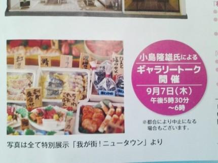 ドールハウスフェア2017①魚屋 阪急百貨店梅田dollhouse