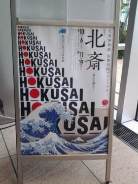 北斎 あべのハルカス大阪2017 HOKUSAI The Great Wave