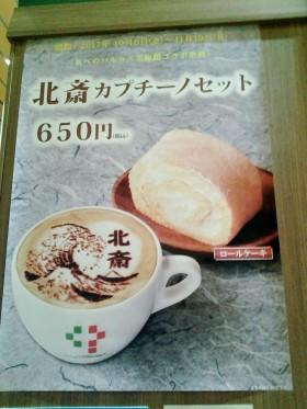 あべのハルカス カフェ 北斎の波カプチーノアート大阪