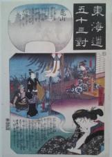 広重 東海道五十三對 亀山美人図
