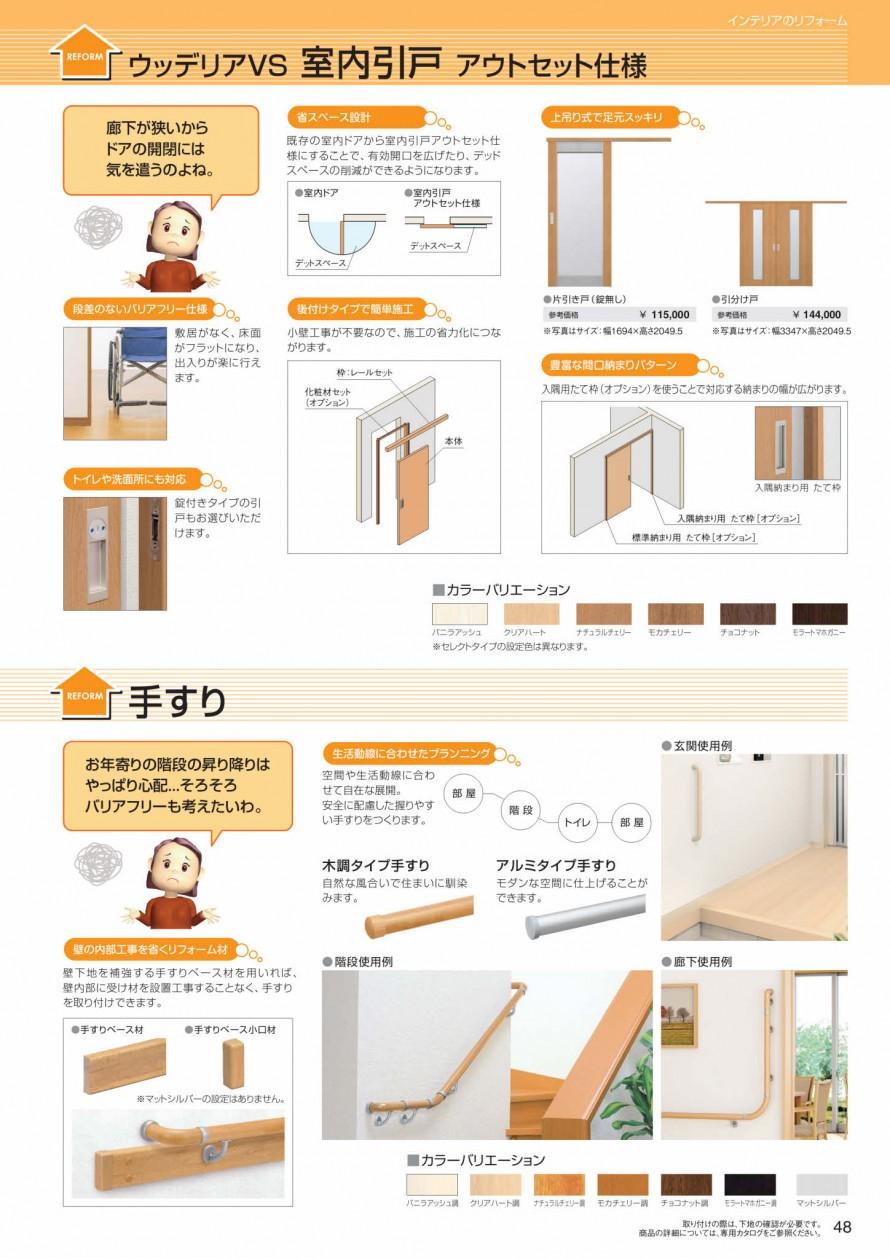 リフォーム商品案内48