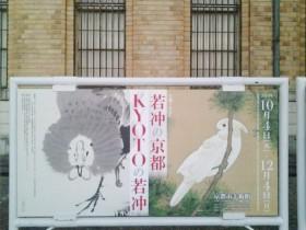 伊藤若冲 京都市美術館2016