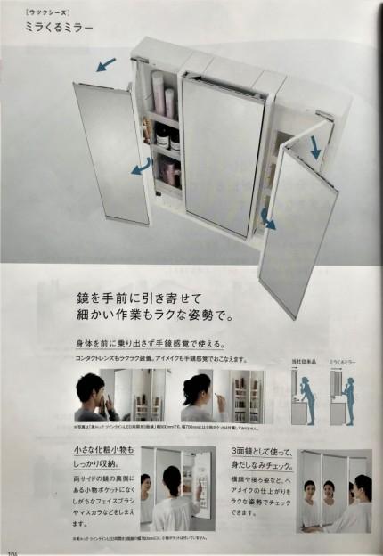 洗面台3面鏡パナソニック 内部に充電コンセント2個