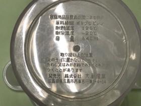 100円ショップ プラスチックの容器 耐熱耐冷温度