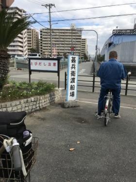 大阪市の甚兵衛渡船 大正区側