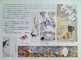 伊藤若冲 京都市美術館2016チラシ