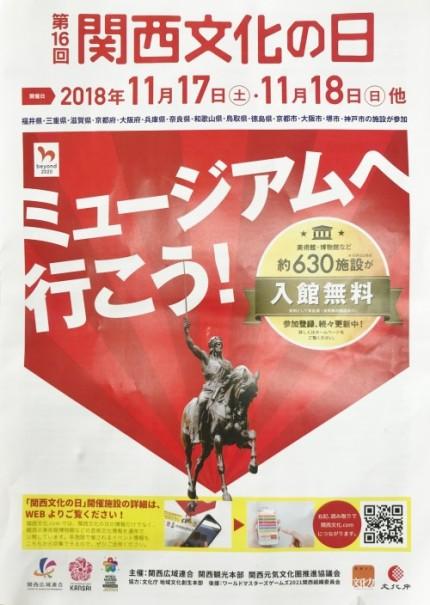 関西文化の日2018
