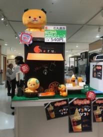 蛇口からみかんジュース 阪神百貨店8F 石丸農園