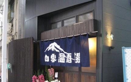 白雪温酒場