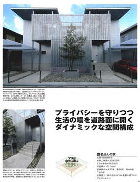 新しい住まい設計